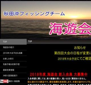 秋田沖フィッシングチ−ム  海遊会