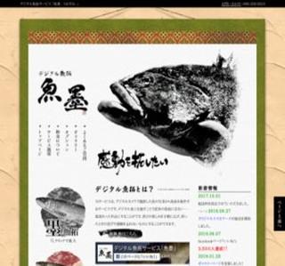 デジタル魚拓サービス 「魚墨 - うおすみ -」