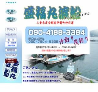 筏・カセ釣り・沖釣り・盛福丸渡船