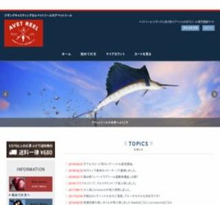 アベット(AVET)リール専門通販サイト