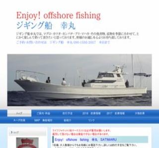 ジギング船幸丸