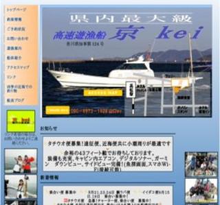 遊漁船 京kei
