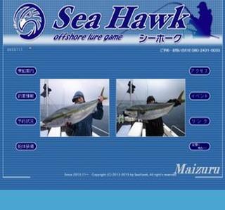 釣り船 シーホーク