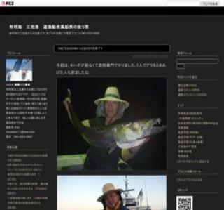 有明海 三池港 遊漁船 疾風