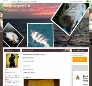 ☆釣りに行きたいな・・