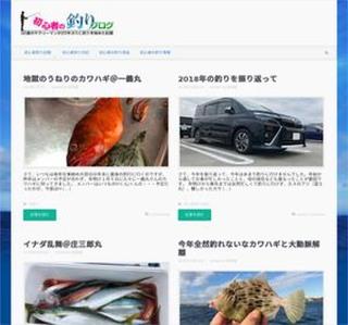 初心者の釣りブログ