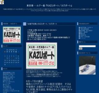 東京湾・・・ルアー船 『KAZUボート/カズボート』