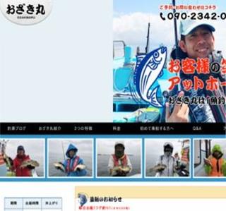 愛知県南知多片名港の乗合船、船釣りならおざき丸