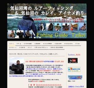 FishingGuide Taikei