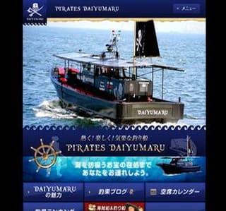 大阪湾の釣り船 - 黒船パイレーツDAIYUMARU
