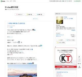 D-chan釣り日記