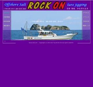 ルアー船 ROCK ON(ロックオン)
