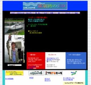 東京湾ボートクラブ