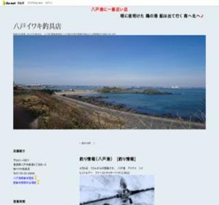 八戸 イワキ釣具店