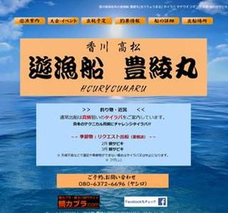 香川県高松市の遊漁船 豊綾丸