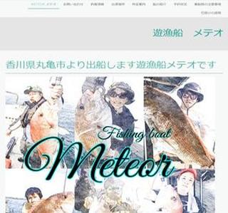 香川県遊漁船メテオ