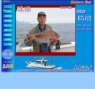 釣り船 瑞翔