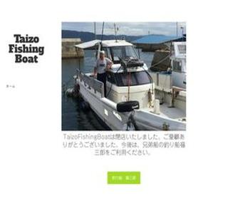 TaizoFishingBoat