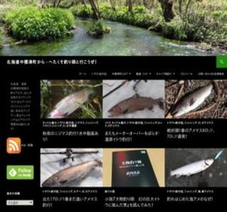 北海道中標津町から - へたくそ釣り師と行こうぜ!