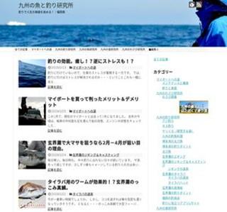 九州の魚と釣り研究所