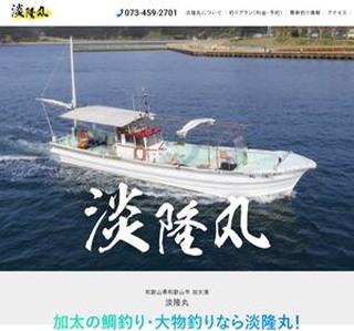 加太の船釣り。まずは淡隆丸でお試しください!!