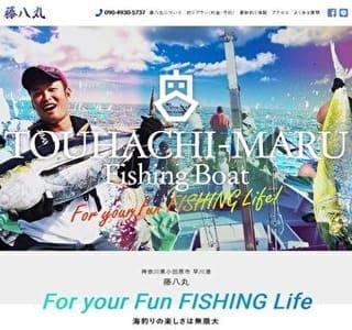 【釣り船 藤八丸】小田原より相模湾へ出船します!