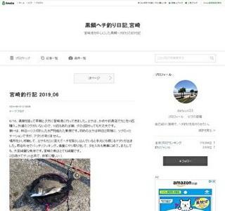 黒鯛ヘチ釣り日記_宮崎