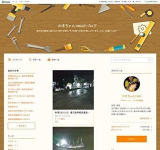 かまちゃん1963のブログ