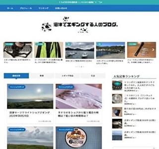 沼津でエギングする人のブログ。