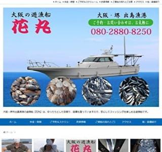 大阪|堺市 出島漁港の遊漁船【花丸】