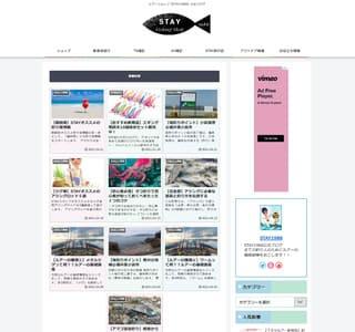 ルアーショップ【STAY1988】公式ブログ