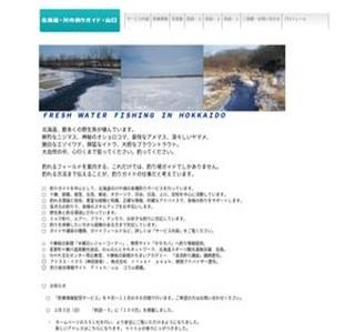 北海道・川の釣りガイド・(有)山口