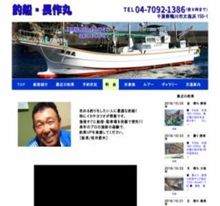 釣船・長作丸(ちょうさくまる)
