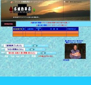富山県のエサ釣り、ジギング、釣り船、古城釣具店