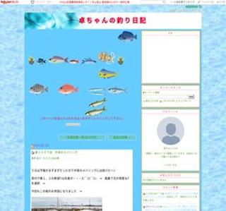 卓ちゃんの釣り日記