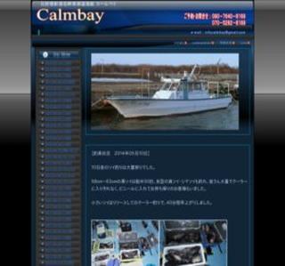 石狩湾遊漁船Calmbay