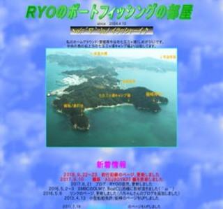 RYOのボートフィッシングの部屋