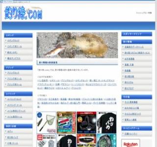 『釣り侍.com』